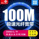 杭州联通企业宽带100M光纤宽带