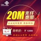 杭州联通企业宽带20M光纤宽带