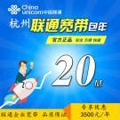 杭州联通企业宽带20M(ppoe)