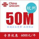 杭州联通企业宽带50M(ppoe)