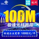 杭州联通企业宽带100M(ppoe)